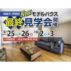モデルハウス最終見学会 in 岡崎市伊賀町
