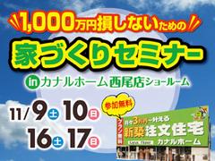 1,000万円損しないための家づくりセミナー
