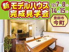 新モデルハウス完成見学会 ㏌ 豊田市今町