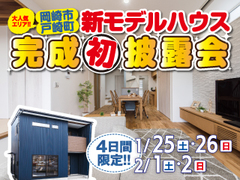 新モデルハウス完成初披露会 ㏌ 岡崎市戸崎町