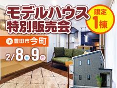 モデルハウス特別販売会 ㏌ 豊田市今町
