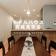 新モデルハウス完成見学会 in 岡崎市戸崎町