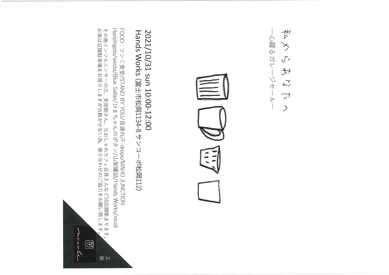 心躍るガレージセール 10/31(日)