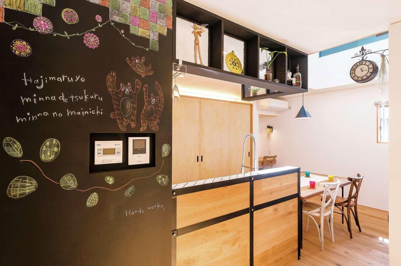 キッチンの壁は黒板に。楽しいイラストは絵本作家の福田のぞみさんに描いてもらったもの。子どもが成長したらお絵かきボードにしたり、家族の伝言板として活用しても楽しい