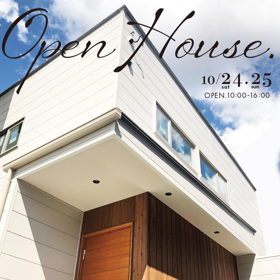 10/24(土)10/25(日) OpenHouse 浜松市中区にて「建築家とつくる高性能なデザイン住宅、完成見学会」