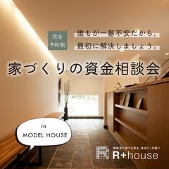 \完全予約制/家づくり資金相談会 in MODEL HOUSE浜松中央