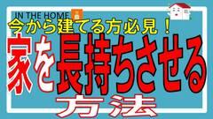 【YouTubeアップしました!】★家を長持ちさせる方法★