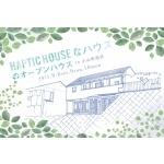 【完全予約制】HAPTIC HOUSE ショールーム 見学者募集