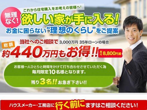 浜松ファイナンシャルプランナーズ事務所