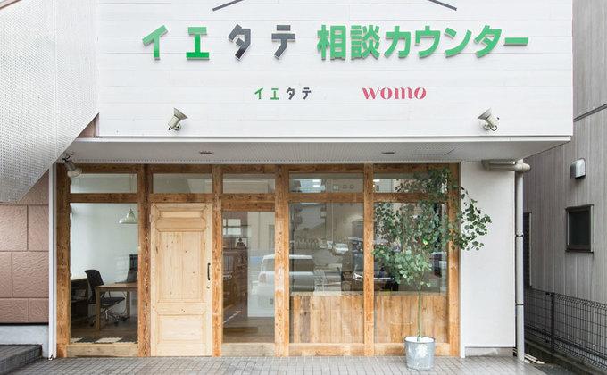 イエタテ相談カウンター  浜松店のイメージ