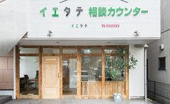 イエタテ相談カウンター  浜松店