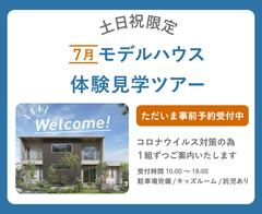 【7月土日祝限定】モデルハウス見学ツアー!【1組ずつご案内】