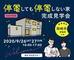 【完全予約制!】高性能防災住宅の完成見学会【岡崎市】