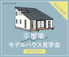 【1組ずつご案内】平屋風モデルハウス見学会