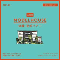 【4月 土日祝限定】モデルハウス体験・見学ツアー!【1組ずつご案内】