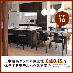 【1組ずつご案内】日本最高クラスの気密性♫C値0.15を体感するモデルハウス見学会