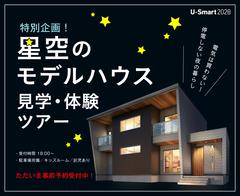 【1組ずつご案内】 夜のモデルハウス見学・体験ツアー【お仕事帰りにお勧め♪】
