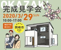 【家づくりのヒントがいっぱい!】3/29(日)完成見学会開催!