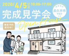 【花粉やウイルスを侵入させない!】4/5(日)完成見学会開催!