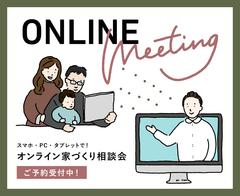 【気軽に!】オンライン家づくり相談会