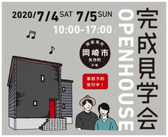 【防音・防湿】高性能防災住宅の完成見学会!