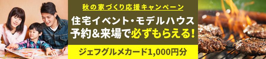 家づくり応援キャンペーン2019/秋