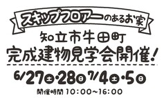 知立市牛田町にて完成建物見学会開催!