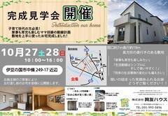 2018年10月【伊豆の国市中條 新築注文住宅完成見学会】開催♪