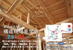 建設中の新築住宅の構造や実際の建設現場の様子が分かる「構造・現場見学会」