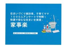 【無料】家づくりセミナー 予約にて随時受付中!