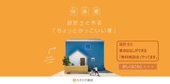 設計士と家のはなしができる無料相談会やってます~知立市の分譲地編