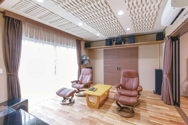 ほっと住まいる【趣味、自然素材、夫婦で暮らす】リビング兼ホームシアターが家の主役。光の反射を抑える色の塗り壁を選び、床も濃いめのアカシアに