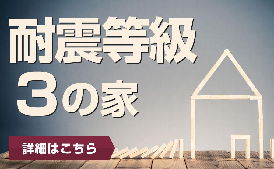 地震から家族を守る「耐震等級3の家」特集