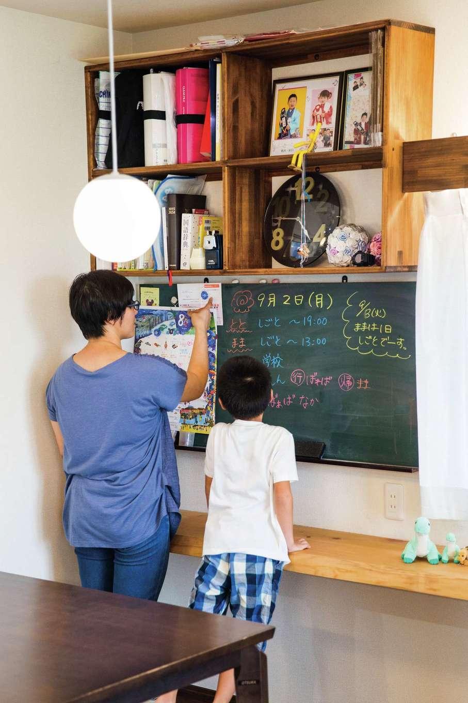 梅村建築【子育て、収納力、自然素材】スタディコーナーにある黒板はみんなの伝言板