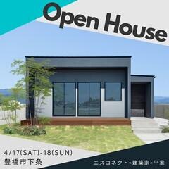 4/17.18開催◆建築家とつくった平屋の注文住宅◆完成見学会@豊橋市