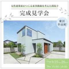 9/25.26「女性建築家がつくる家事動線を徹底的に考えた家」完成見学会@半田町