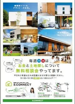 浜松市にお住まいの方【完全予約制】後悔しないための賢い家づくり勉強会