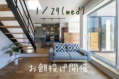 1/29(wed)~お餅投げ開催~@豊橋市三ノ輪