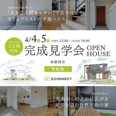 4/4.5【2件同時開催】予約制の完成見学会@湖西