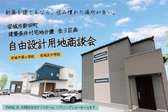 【安城市新田町】自由設計用地商談会