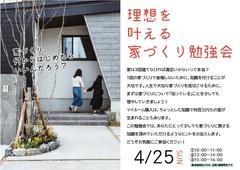 【安城市】理想を叶える家づくり勉強会