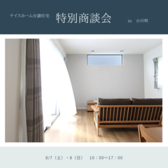 8/7(土)・8/8(日) │ 分譲住宅特別商談会 in安城市
