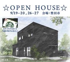 2週開催!完成見学会☆愛知県豊田市『毎日の家事が格段に楽になるお家』