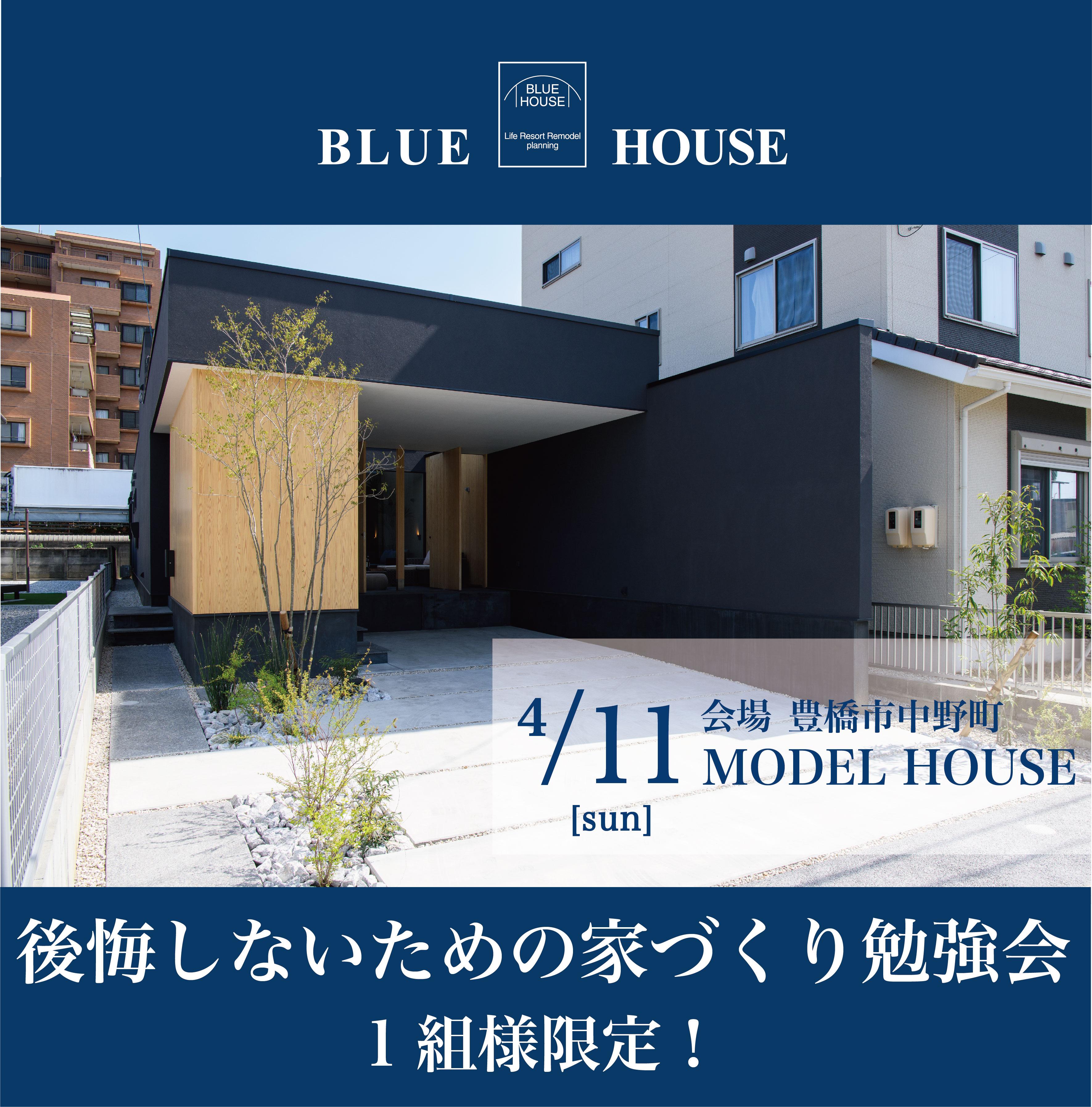 <1組様限定!>モデルハウスで家づくり勉強会開催!!