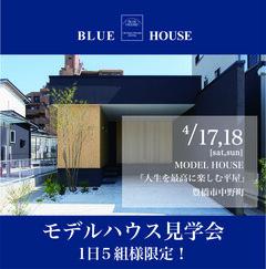 <1日5組様限定見学会>モデルハウスグランドオープン!!