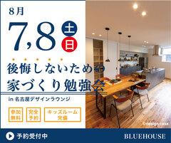 後悔しないための家づくり勉強会in名古屋デザインラウンジ