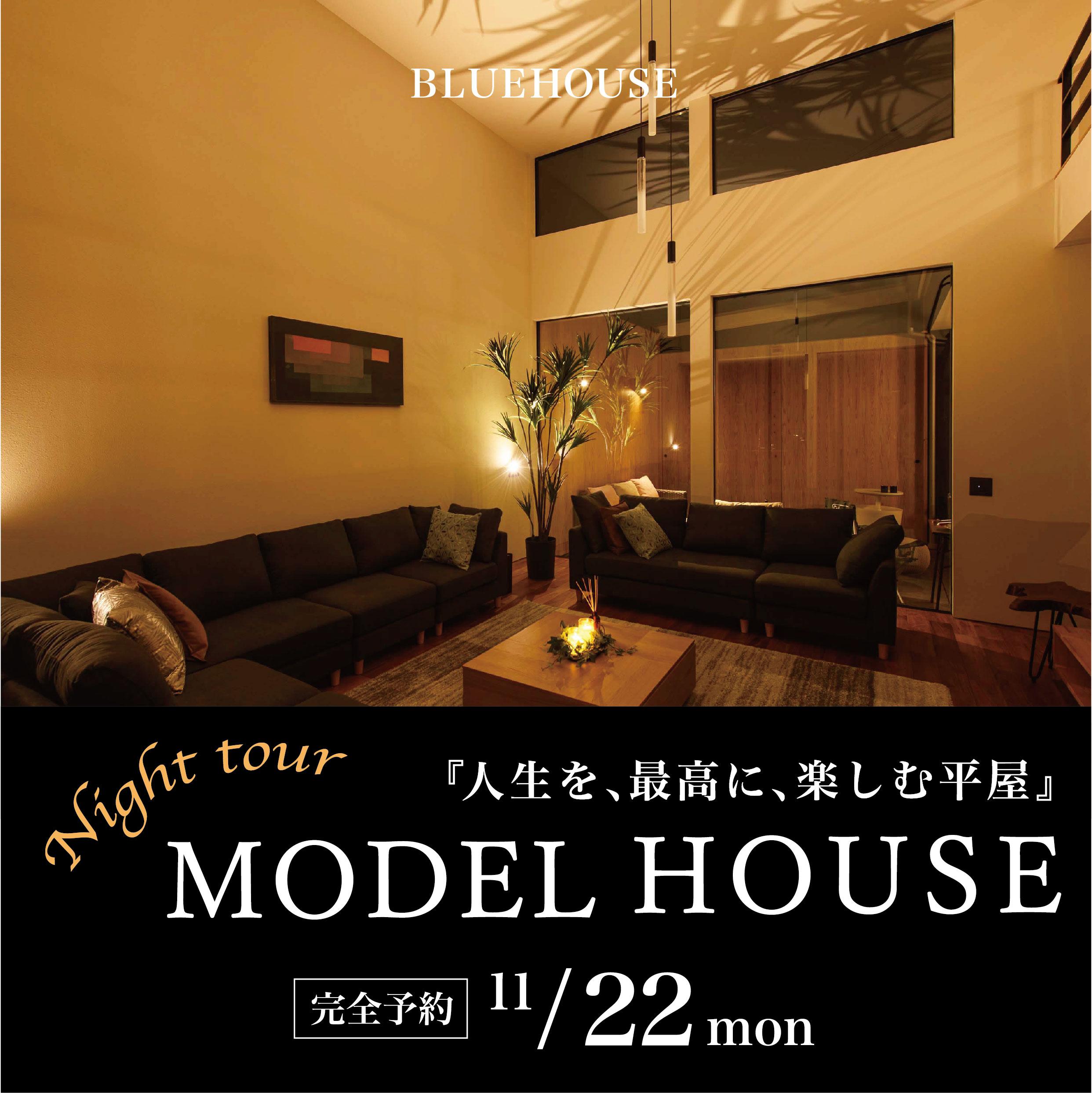 11月<完全個別制>夜のモデルハウス見学会