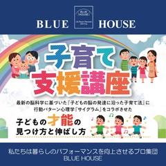【無料】子育て支援講座 名古屋会場