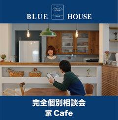 完全個別勉強会『家カフェ』 名古屋 Design Lounge