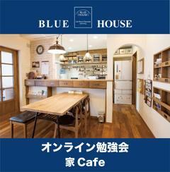 オンライン勉強会『家カフェ』